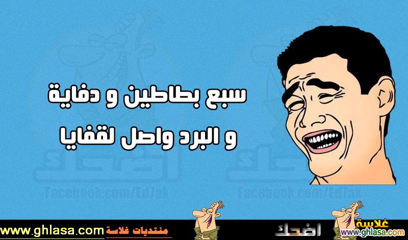 صور نكت مضحكة على الامطار والبرد فى مصر 2018 ، صور نكت شتوية على الجو التلج فى بلدنا 2018 ghlasa1386859342747.png