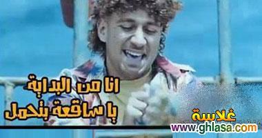 صور نكت مضحكة على الامطار والبرد فى مصر 2018 ، صور نكت شتوية على الجو التلج فى بلدنا 2018 ghlasa1386859342928.jpg