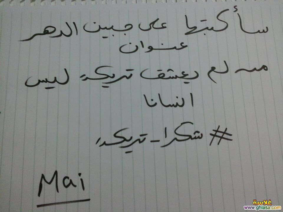 صور اعتزال ابو تريكة 22 ، صور رسايل من عشاق محمد ابو تريكة 2019 ghlasa1387566409442.jpg
