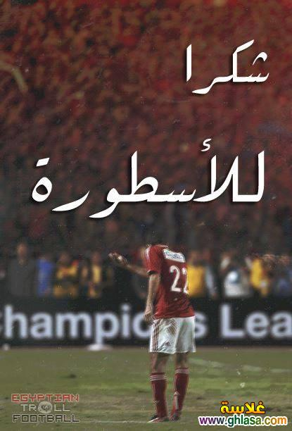 صور اعتزال ابو تريكة 22 ، صور رسايل من عشاق محمد ابو تريكة 2019 ghlasa138756640953.jpg