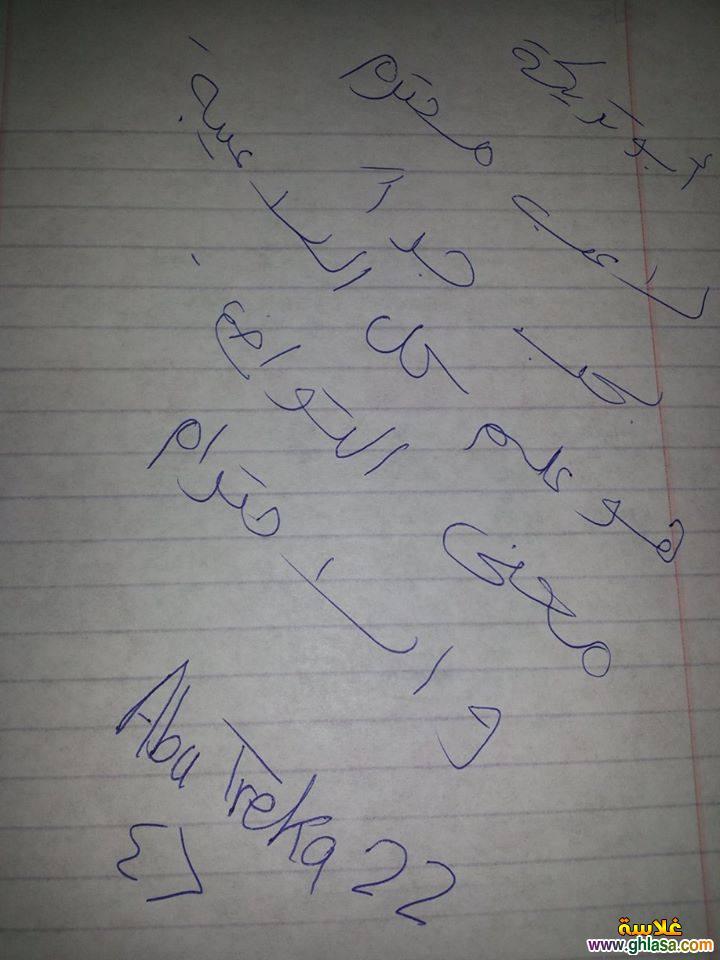 صور اعتزال ابو تريكة 22 ، صور رسايل من عشاق محمد ابو تريكة 2019 ghlasa1387566409534.jpg