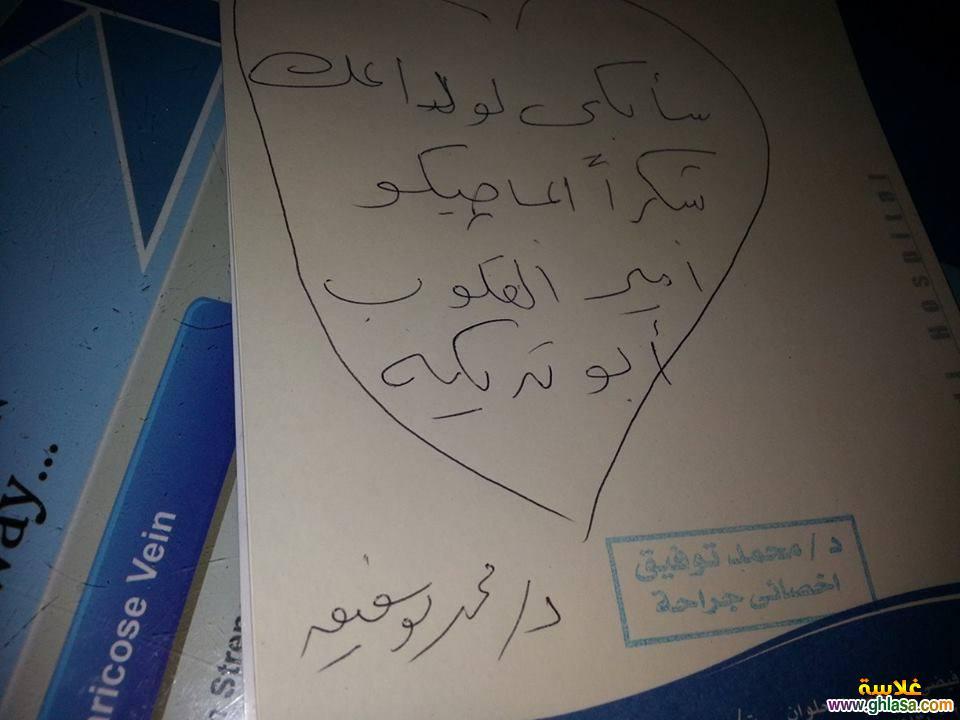 صور اعتزال ابو تريكة 22 ، صور رسايل من عشاق محمد ابو تريكة 2019 ghlasa1387566409615.jpg
