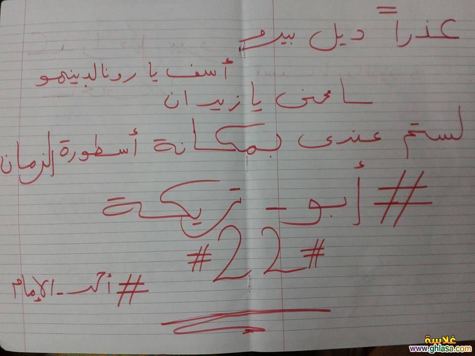 صور اعتزال ابو تريكة 22 ، صور رسايل من عشاق محمد ابو تريكة 2019 ghlasa1387566409757.jpg