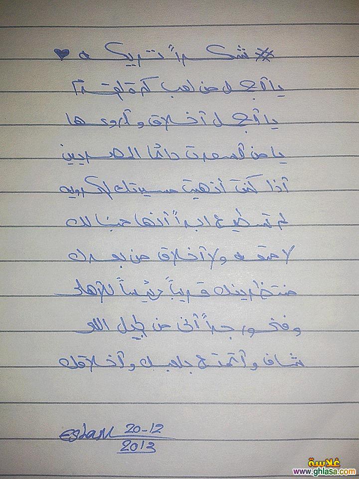 صور اعتزال ابو تريكة 22 ، صور رسايل من عشاق محمد ابو تريكة 2019 ghlasa1387566409859.jpg