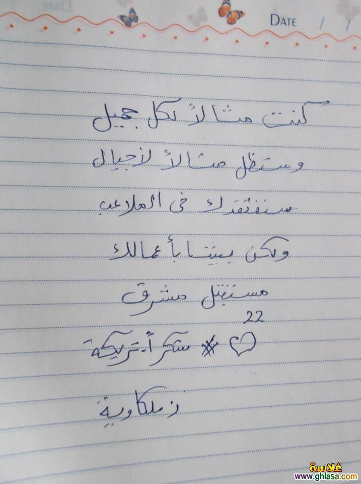 صور اعتزال ابو تريكة 22 ، صور رسايل من عشاق محمد ابو تريكة 2019 ghlasa13875664099310.jpg