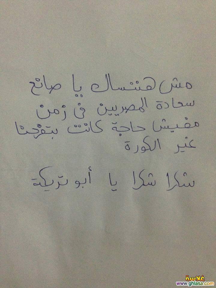 صور وداع ابو تريكة ، صور كلمات للاسطورة محمد ابو تريكة من عشاق الاهلى 2018 ghlasa1387566781212.jpg