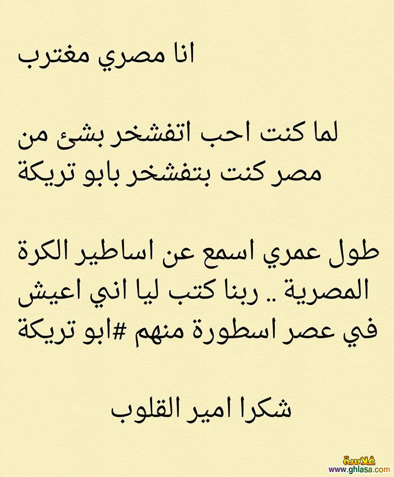 صور وداع ابو تريكة ، صور كلمات للاسطورة محمد ابو تريكة من عشاق الاهلى 2018 ghlasa1387566781353.jpg
