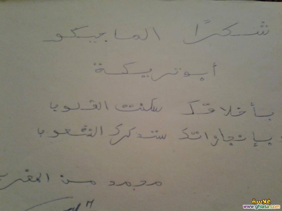 صور وداع ابو تريكة ، صور كلمات للاسطورة محمد ابو تريكة من عشاق الاهلى 2018 ghlasa1387566781484.jpg
