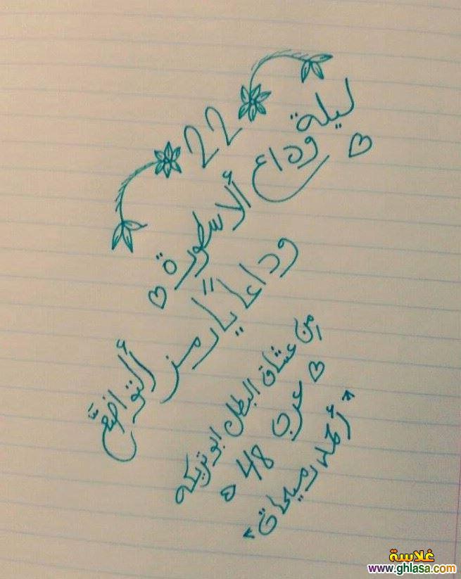 صور وداع ابو تريكة ، صور كلمات للاسطورة محمد ابو تريكة من عشاق الاهلى 2018 ghlasa1387566781858.jpg
