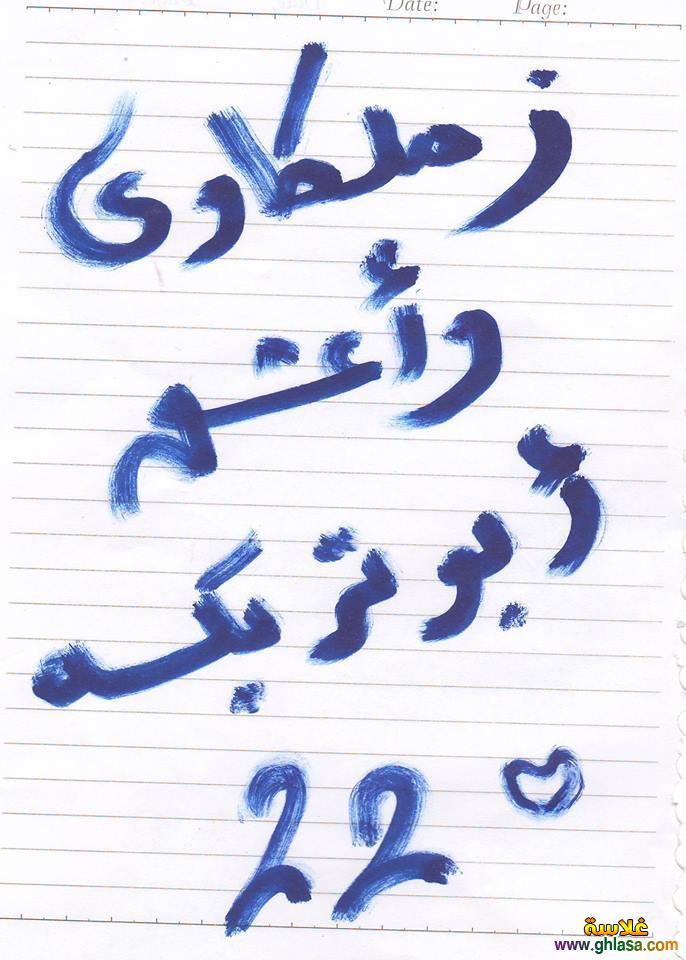 صور وداع ابو تريكة ، صور كلمات للاسطورة محمد ابو تريكة من عشاق الاهلى 2018 ghlasa13875667820110.jpg