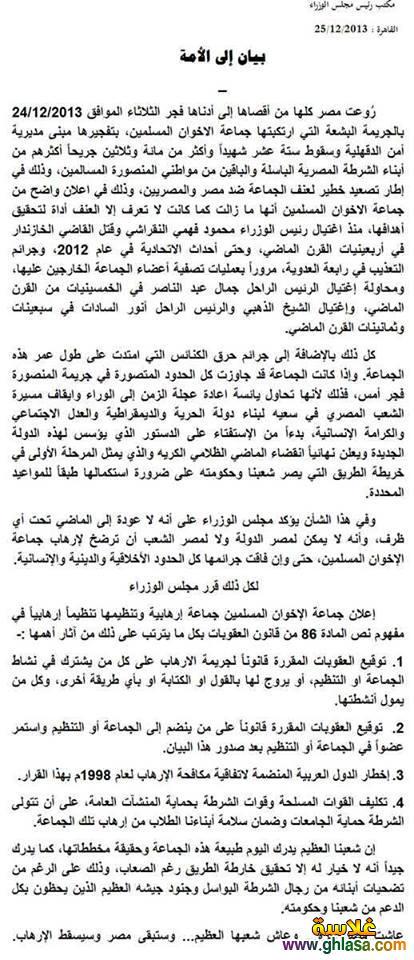 بيان حظر الاخوان المسلمين فى مصر ، بيان مجلس الوزراء ان جماعة الاخوان المسلمين جماعة ارهابية محظورة ghlasa13879918062812.jpg