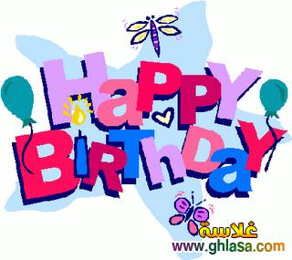 عيد ميلادك يا حبيبي اجمل الاعياد ghlasa1388495951737.png