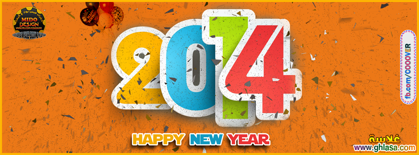 صور 2018 ، صور عام 2018 ، صور كل عام وانتم بخير 2018 ghlasa1388544494815.png