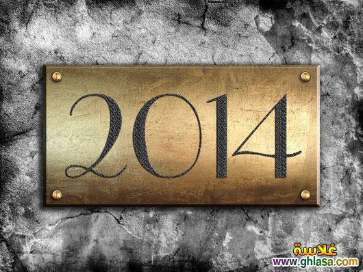صور 2018 ، صور عام 2018 ، صور كل عام وانتم بخير 2018 ghlasa1388544494996.jpg