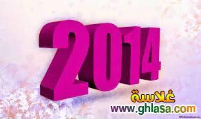 صور العام الجديد 2018 ، صور العام الميلادى 2018 ، صورعام2018 ghlasa1388544495017.jpg