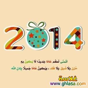 صور 2018 ، صور عام 2018 ، صور كل عام وانتم بخير 2018 ghlasa13885444950710.jpg