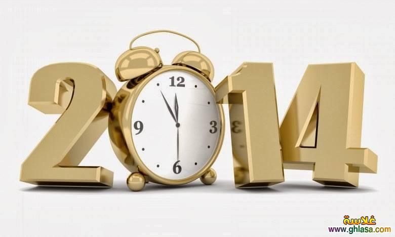 صور العام الجديد 2018 ، صور العام الميلادى 2018 ، صورعام2018 ghlasa1388544946331.jpg