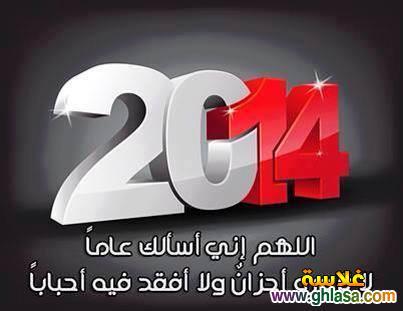 صور العام الجديد 2018 ، صور العام الميلادى 2018 ، صورعام2018 ghlasa1388544946372.jpg