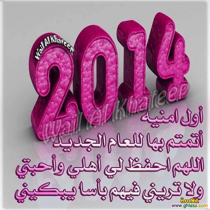 صور العام الجديد 2018 ، صور العام الميلادى 2018 ، صورعام2018 ghlasa1388544946383.jpg