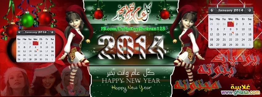 صور العام الجديد 2018 ، صور العام الميلادى 2018 ، صورعام2018 ghlasa1388544946475.jpg
