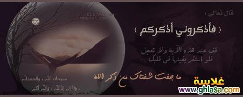صور اسلامية المولد النبوي الشريف 2019 ، صور حكم اسلامية المولد النبوي الشريف 1439 ghlasa1388679921175.jpg