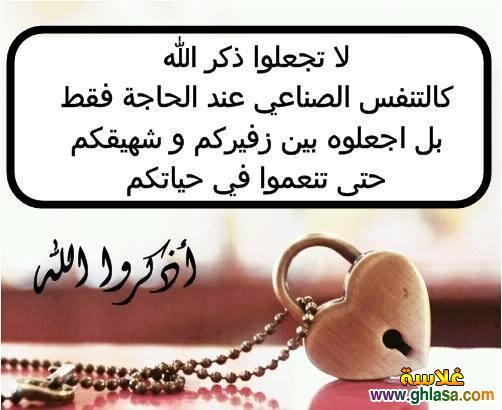 صور مكتوب عليها دعاء يوم الجمعة 2019 ، صور اسلامية للنشر فى الفيس بوك 2019 ghlasa1388680524693.jpg