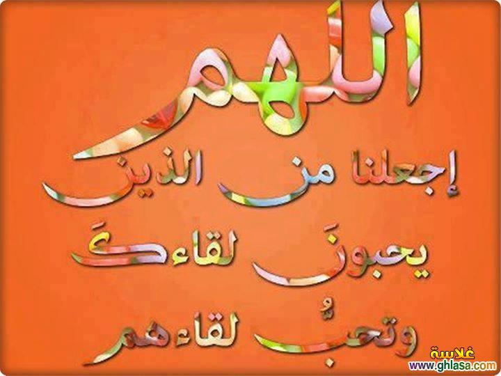 صور مكتوب عليها دعاء يوم الجمعة 2019 ، صور اسلامية للنشر فى الفيس بوك 2019 ghlasa1388680524766.jpg