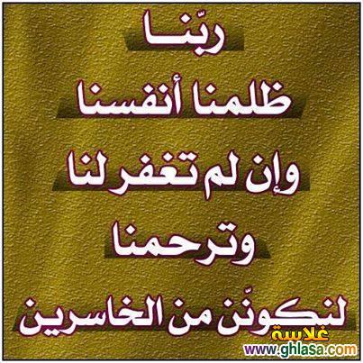 صور مكتوب عليها دعاء يوم الجمعة 2019 ، صور اسلامية للنشر فى الفيس بوك 2019 ghlasa1388680524797.jpg