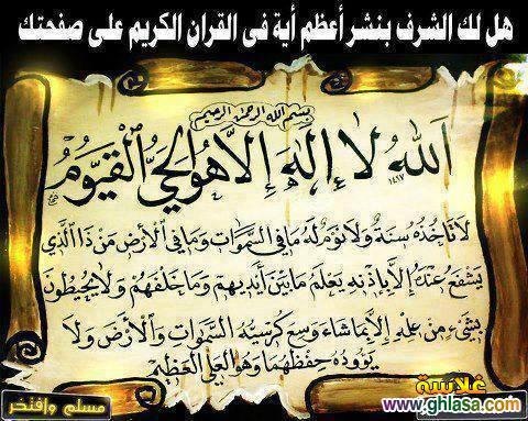 صور مكتوب عليها دعاء يوم الجمعة 2019 ، صور اسلامية للنشر فى الفيس بوك 2019 ghlasa1388680524839.jpg