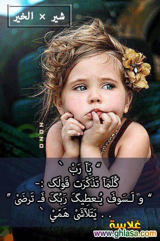 صور اسلامية فيس بوك 2020 ، صور دعاء وكلمات اسلامية للنشر فى صفحات الفيس 2020 ghlasa1388683030121.jpg
