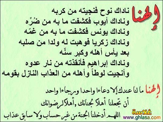 صور اسلامية فيس بوك 2020 ، صور دعاء وكلمات اسلامية للنشر فى صفحات الفيس 2020 ghlasa1388683030215.jpg