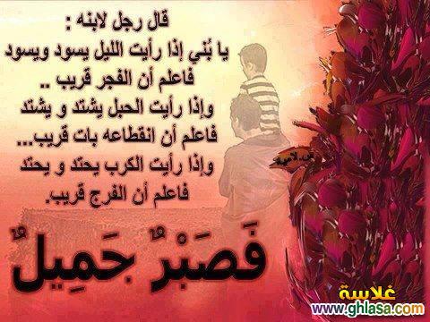 صور اسلامية فيس بوك 2020 ، صور دعاء وكلمات اسلامية للنشر فى صفحات الفيس 2020 ghlasa1388683030246.jpg