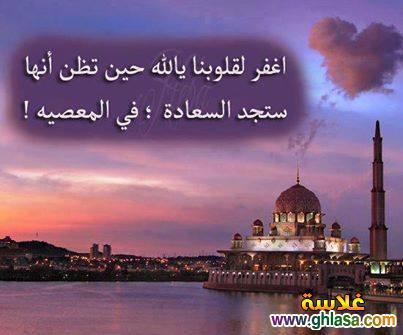 صور اسلامية فيس بوك 2020 ، صور دعاء وكلمات اسلامية للنشر فى صفحات الفيس 2020 ghlasa1388683030267.jpg
