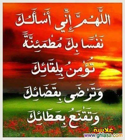 صور اسلامية فيس بوك 2020 ، صور دعاء وكلمات اسلامية للنشر فى صفحات الفيس 2020 ghlasa1388683030278.jpg