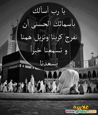صور اسلامية فيس بوك 2020 ، صور دعاء وكلمات اسلامية للنشر فى صفحات الفيس 2020 ghlasa138868303039.jpg