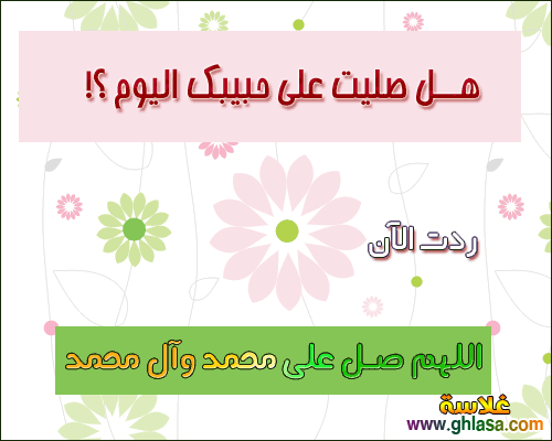صور اسلامية ليوم الجمعة  ، صور للنشر فى الفيس يوم الجمعة  photo_Islamic-55-.png